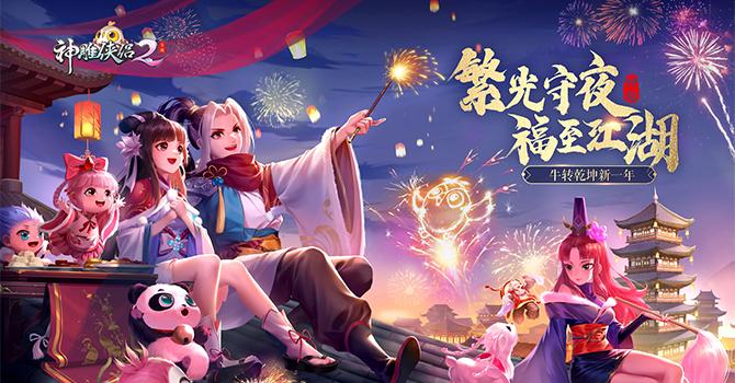 """神雕侠侣2·陪你""""牛""""转乾坤贺新春"""